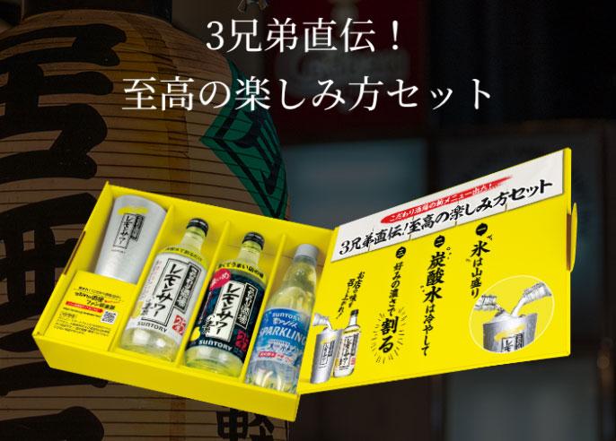 こだわり酒場のレモンサワー 懸賞キャンペーン2021夏 プレゼント懸賞品