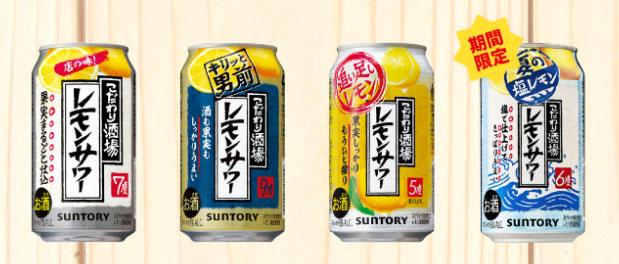 こだわり酒場のレモンサワー 懸賞キャンペーン2021夏 対象商品