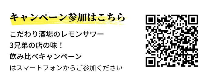 こだわり酒場のレモンサワー 懸賞キャンペーン2021夏 キャンペーンサイト