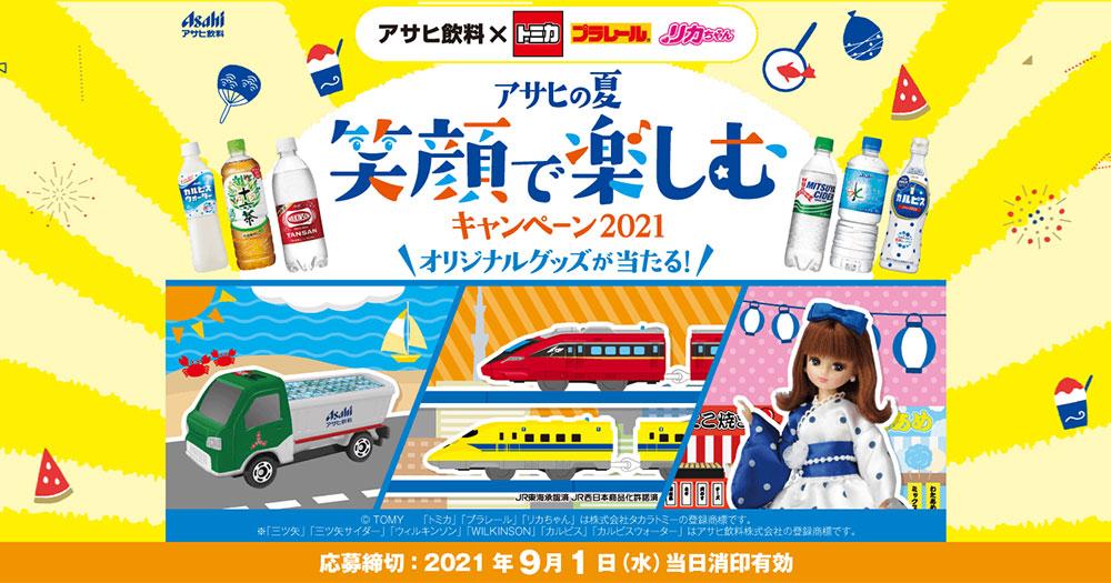 三ツ矢サイダー 十六茶 トミカ プラレール リカちゃん懸賞キャンペーン2021夏