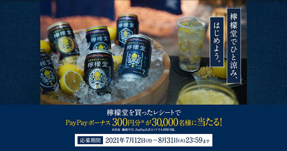 檸檬堂 PayPayボーナス懸賞キャンペーン2021夏