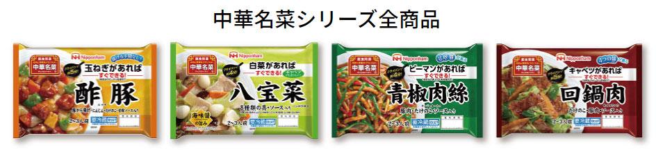 中華名菜 #家族募集します 懸賞キャンペーン2021 対象商品