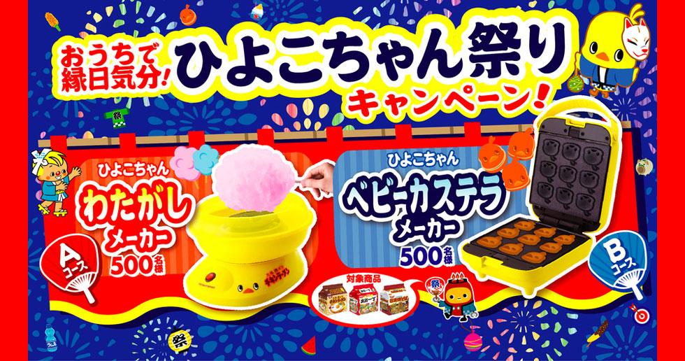 チキンラーメン 出前一丁 懸賞キャンペーン2021夏