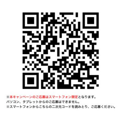 チキンラーメン 出前一丁 懸賞キャンペーン2021夏 チキンラーメン公式LINEアカウント QRコード