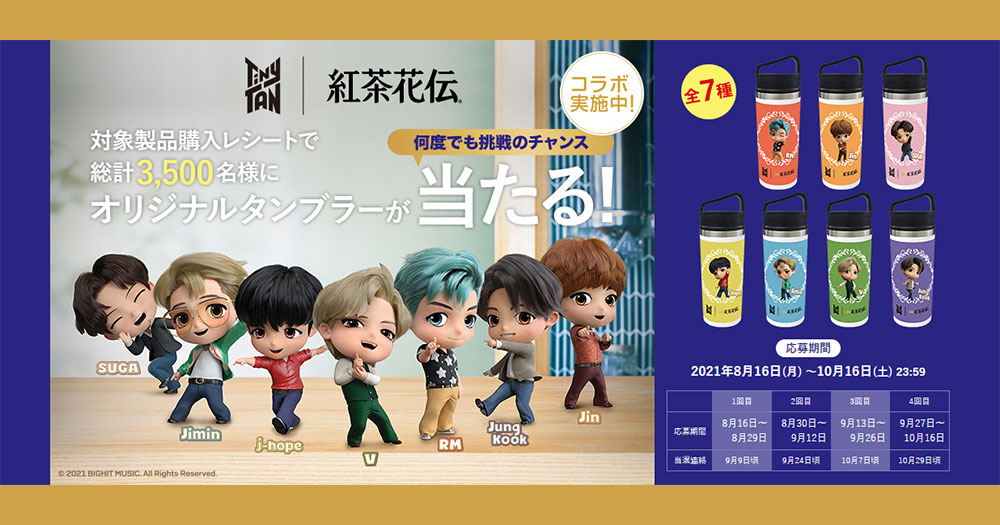 紅茶花伝 BTS TinyTAN(タイニータン)懸賞キャンペーン