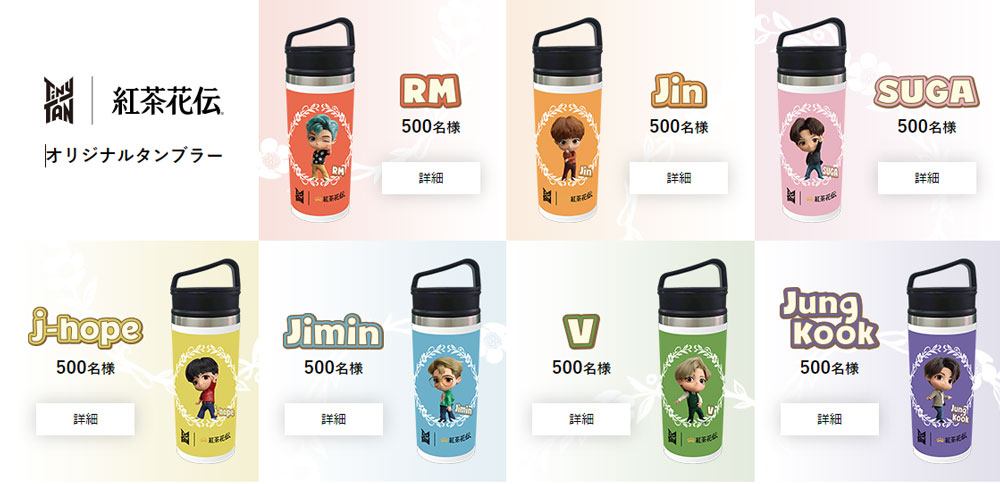 紅茶花伝 BTS TinyTAN(タイニータン)懸賞キャンペーン プレゼント懸賞品