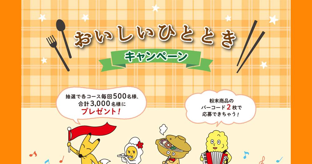 ヒガシマル醤油 懸賞キャンペーン2021