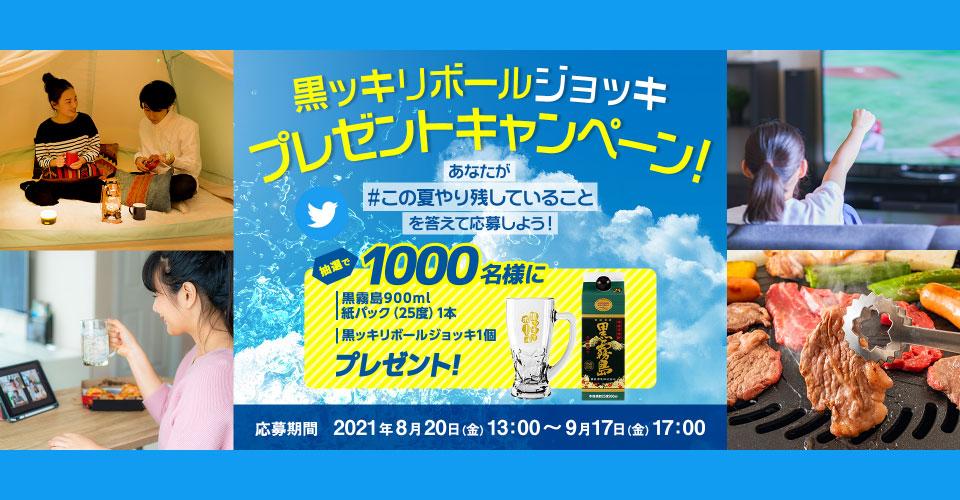 黒霧島 無料オープン懸賞キャンペーン2021夏