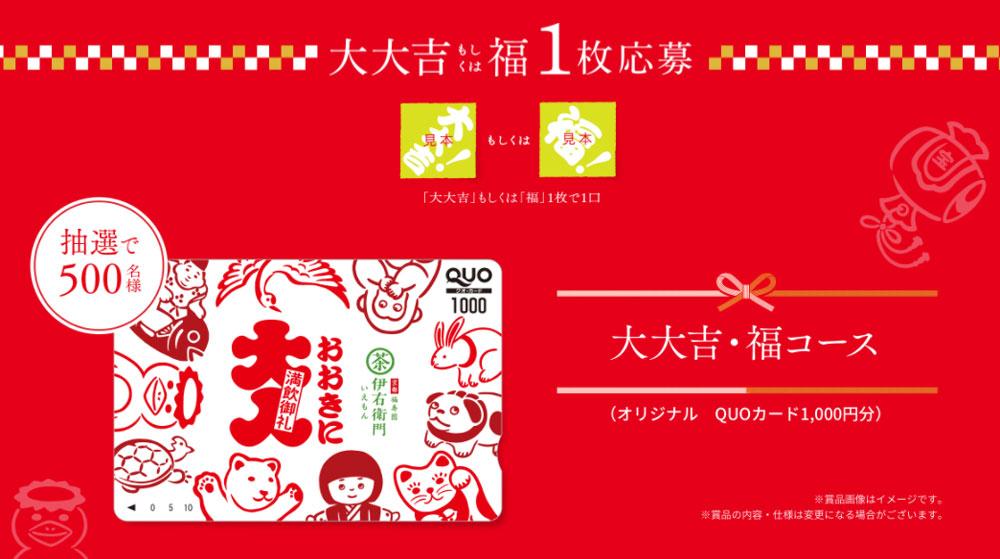 伊右衛門 おみくじ懸賞キャンペーン2021年9月 プレゼント懸賞品 大大吉・福コース