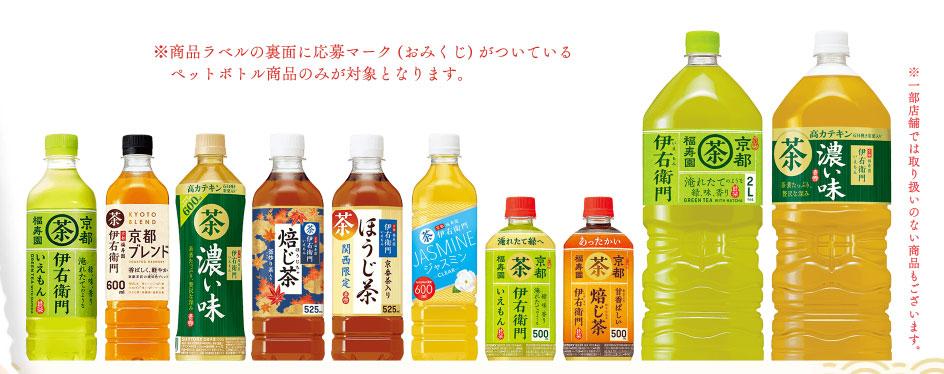 伊右衛門 おみくじ懸賞キャンペーン2021年9月 対象商品