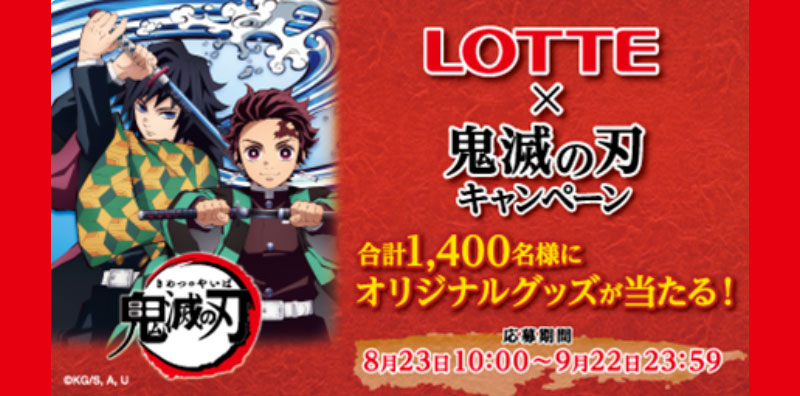 ロッテ お菓子 アイス 鬼滅の刃 懸賞キャンペーン2021夏