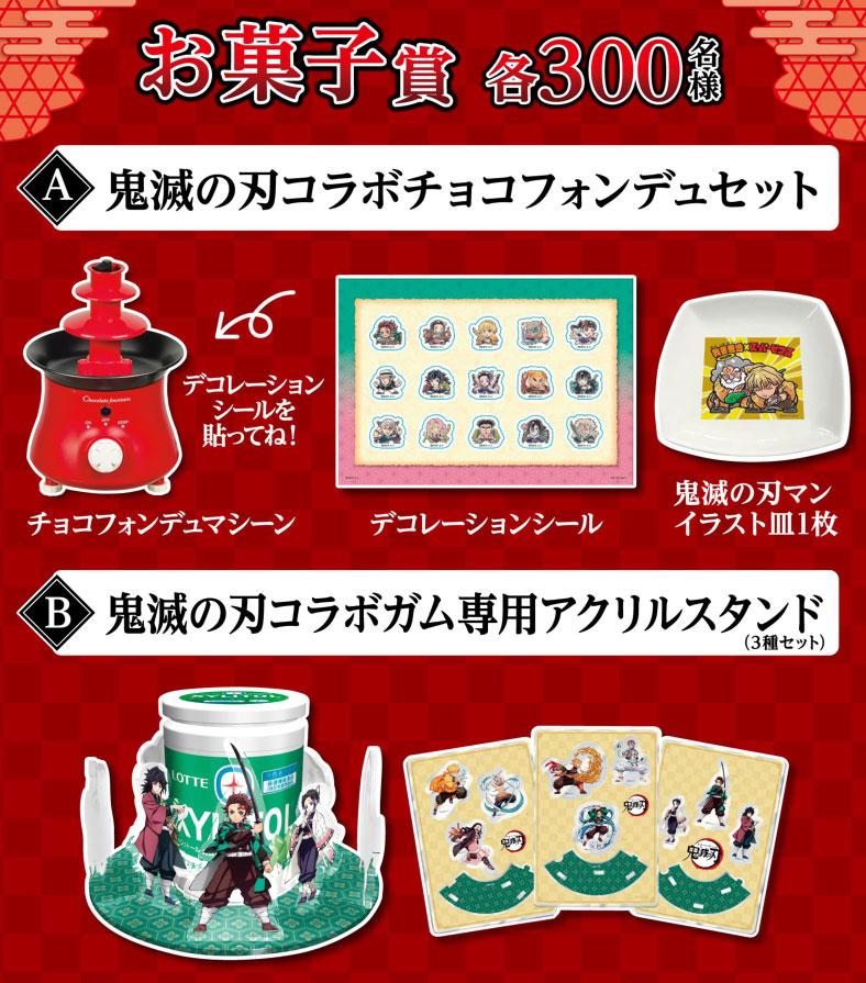 ロッテ お菓子 アイス 鬼滅の刃 懸賞キャンペーン2021夏 プレゼント懸賞品 お菓子賞
