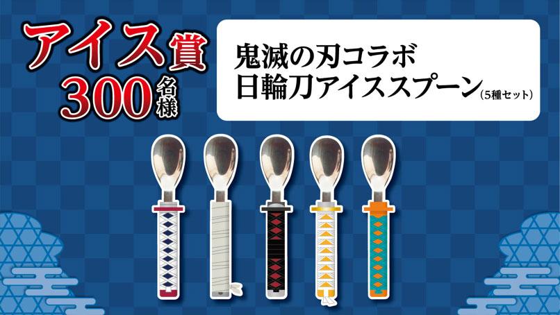 ロッテ お菓子 アイス 鬼滅の刃 懸賞キャンペーン2021夏 プレゼント懸賞品 アイス賞