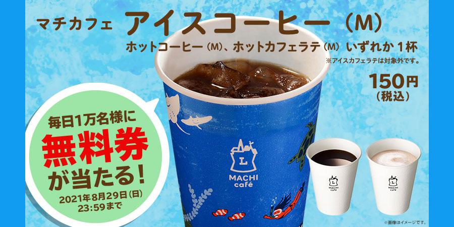 ローソン アイスコーヒー 無料懸賞キャンペーン2021夏