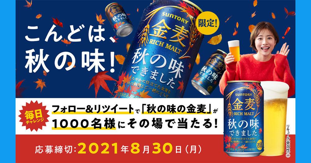 金麦 秋の味 無料オープン懸賞キャンペーン2021秋