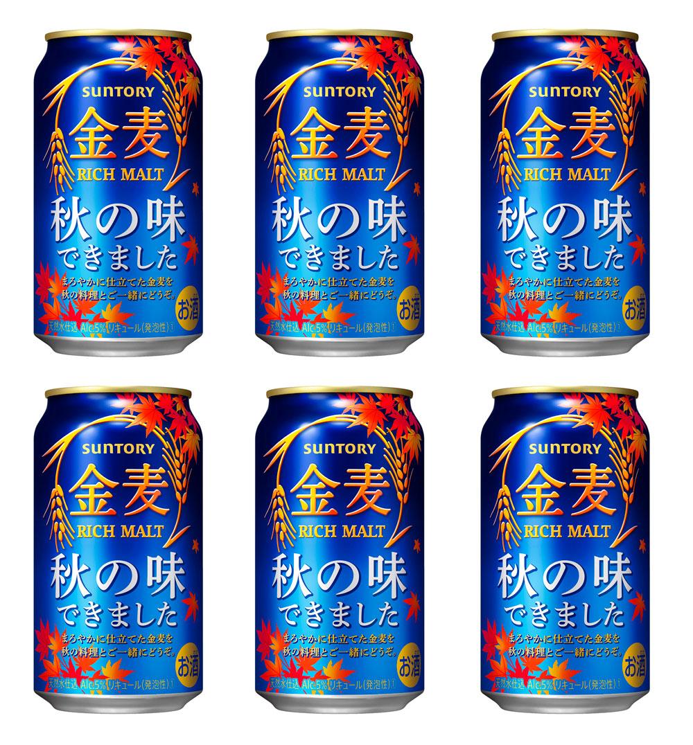 金麦 秋の味 無料オープン懸賞キャンペーン2021秋 プレゼント懸賞品