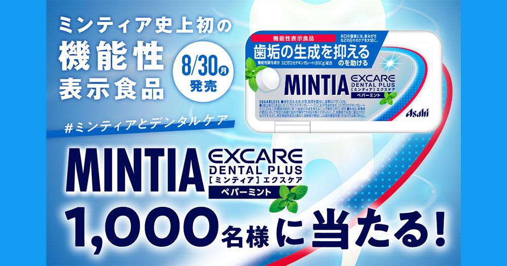 ミンティア MINTIA 無料オープン懸賞キャンペーン2021夏