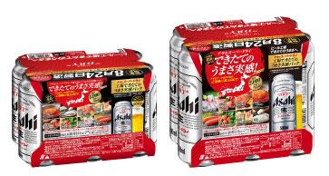アサヒスーパードライ 工場できたて懸賞キャンペーン2021 対象商品