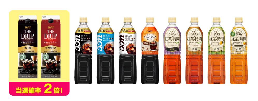 UCC 職人の珈琲 紅茶の時間 懸賞キャンペーン2021夏 対象商品