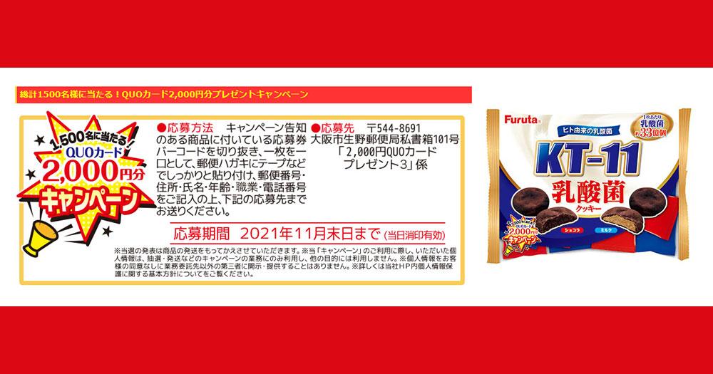フルタ製菓 KT-11乳酸菌クッキー 懸賞キャンペーン2021