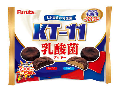 フルタ製菓 KT-11乳酸菌クッキー 懸賞キャンペーン2021 対象商品