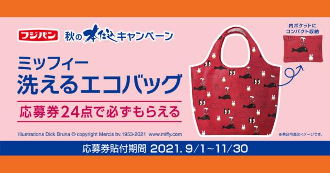 フジパン本仕込み ミッフィー懸賞キャンペーン2021秋