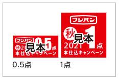 フジパン本仕込み ミッフィー懸賞キャンペーン2021秋 応募券