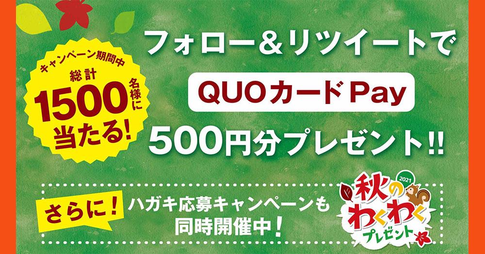 ヤマザキパン 無料オープン懸賞キャンペーン2021秋