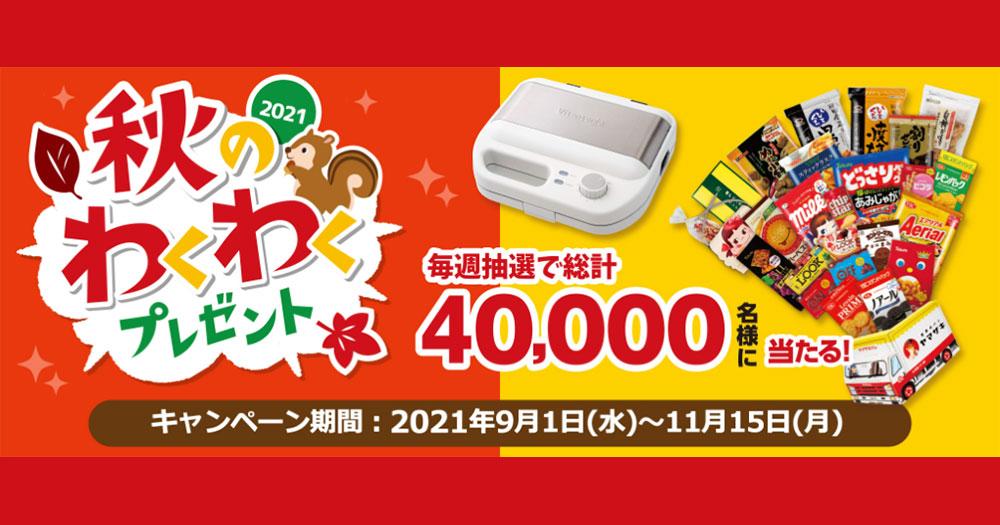 ヤマザキパン 懸賞キャンペーン2021秋