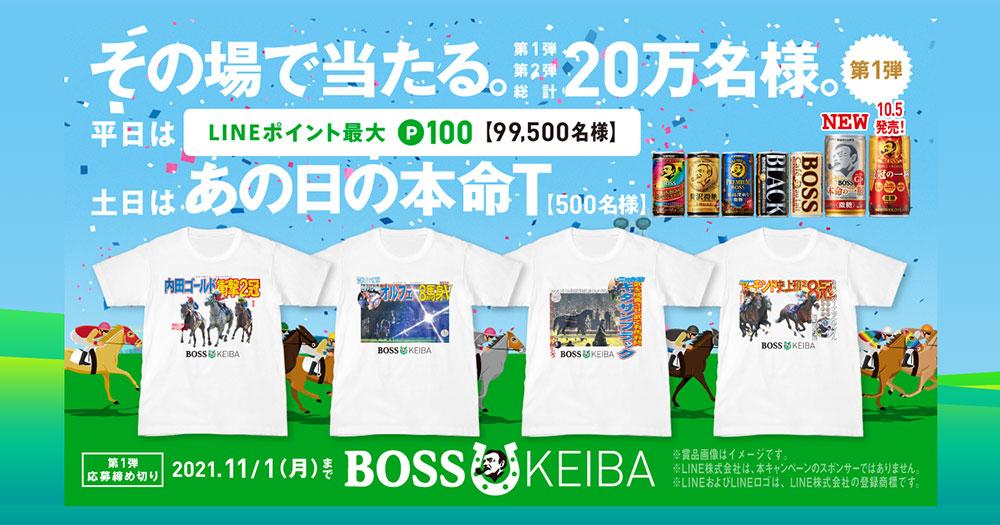 ボス BOSS KEIBA 競馬 懸賞キャンペーン2021