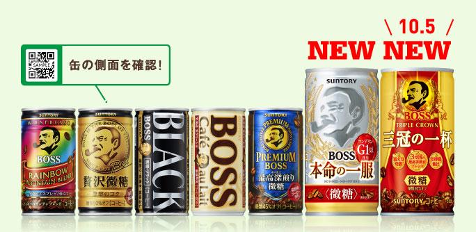 ボス BOSS KEIBA 競馬 懸賞キャンペーン2021 対象商品