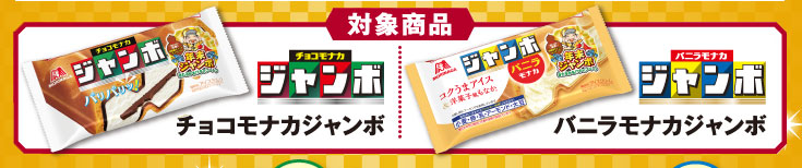 チョコモナカジャンボ 年末ジャンボ宝くじ2021秋 対象商品