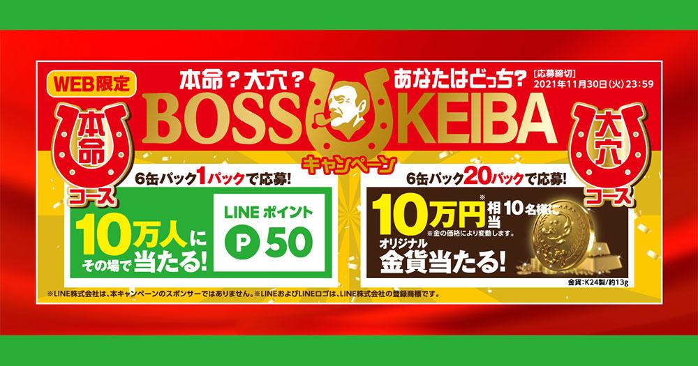 ボス BOSS 缶コーヒー6缶パック 懸賞キャンペーン2021秋