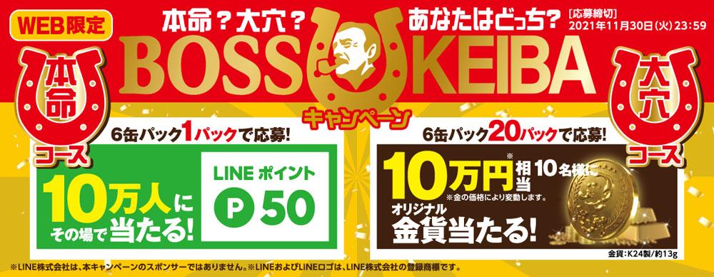 ボス BOSS 缶コーヒー6缶パック 懸賞キャンペーン2021秋 プレゼント懸賞品