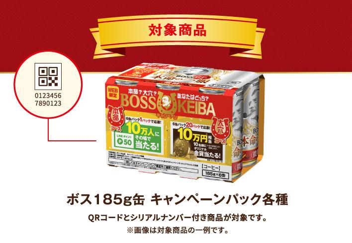 ボス BOSS 缶コーヒー6缶パック 懸賞キャンペーン2021秋 対象商品