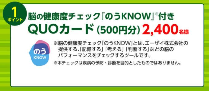 伊藤園 お~いお茶 濃い茶 懸賞キャンペーン2021秋 プレゼント懸賞品 QUOカード