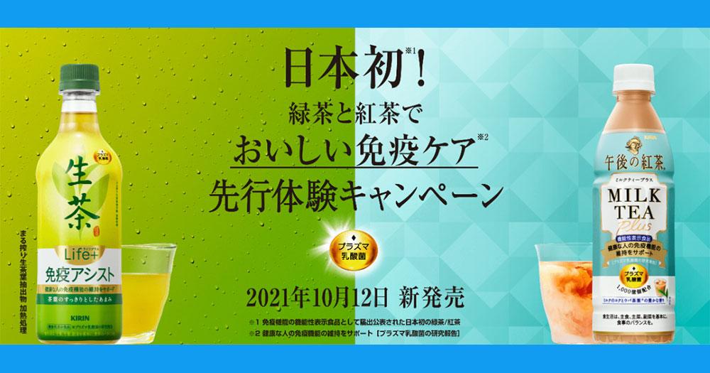 生茶免疫アシスト 午後の紅茶 ミルクティープラス 無料オープン懸賞キャンペーン