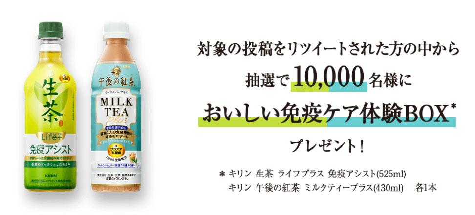 生茶免疫アシスト 午後の紅茶 ミルクティープラス 無料オープン懸賞キャンペーン プレゼント懸賞品