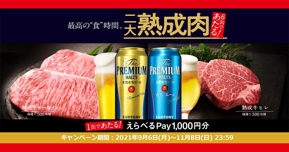 プレミアムモルツ 懸賞キャンペーン2021秋