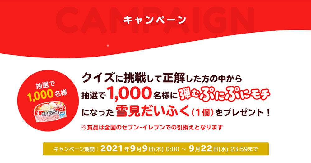 雪見だいふく 無料オープン懸賞キャンペーン2021秋