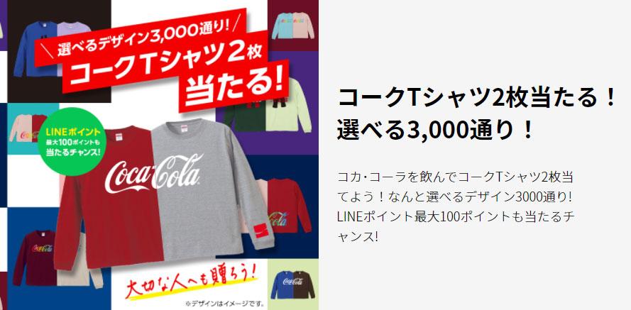 コカ・コーラ コークTシャツ懸賞キャンペーン2021