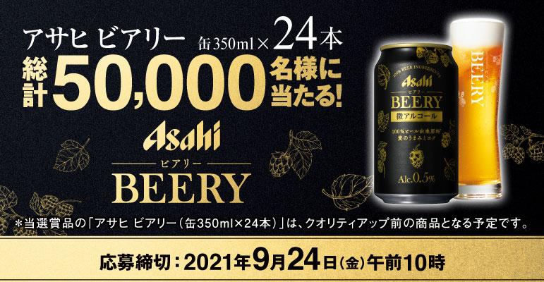 アサヒ ビアリー 無料オープン懸賞キャンペーン2021秋