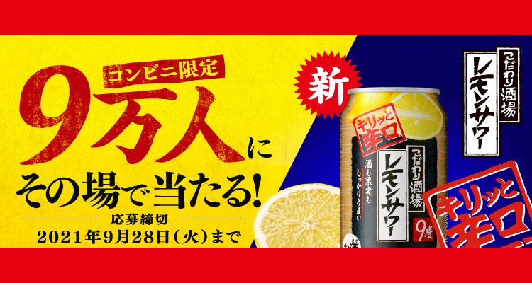 こだわり酒場のレモンサワー 無料オープン懸賞キャンペーン2021秋
