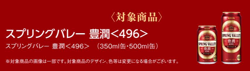 キリン スプリングバレー 懸賞キャンペーン2021秋 対象商品