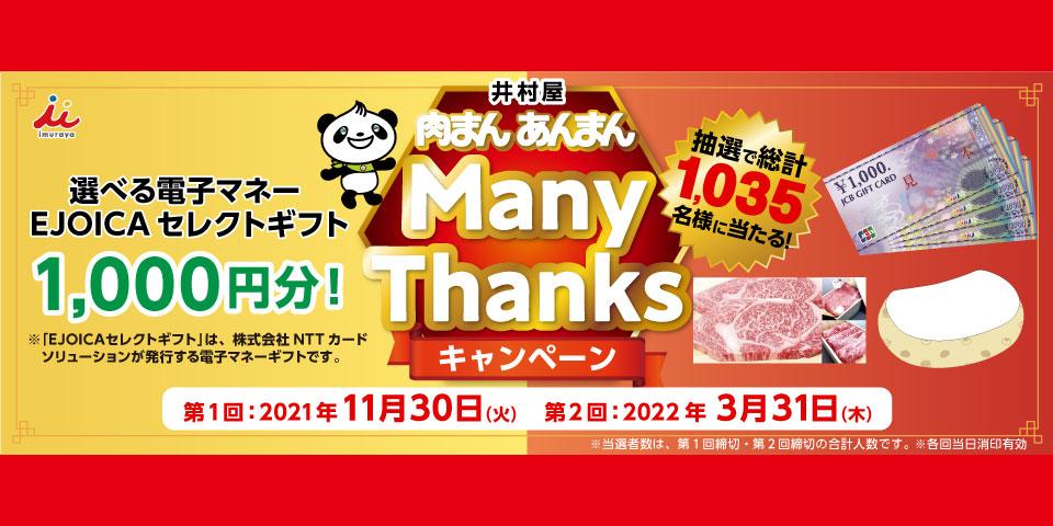 井村屋 肉まん あんまん懸賞キャンペーン2021~2022