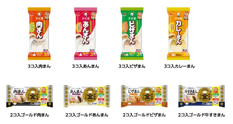 井村屋 肉まん あんまん懸賞キャンペーン2021~2022 対象商品 チルド製品