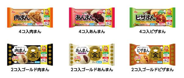 井村屋 肉まん あんまん懸賞キャンペーン2021~2022 対象商品 冷凍製品