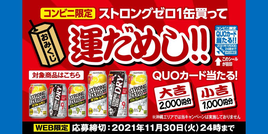 ストロングゼロ コンビニ限定懸賞キャンペーン2021秋