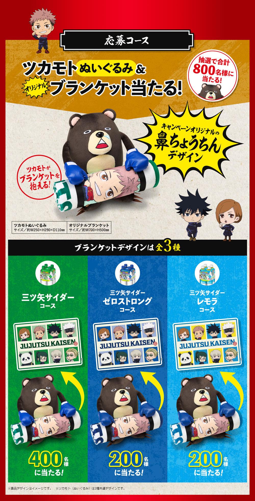 三ツ矢サイダー 呪術廻戦 懸賞キャンペーン2021 プレゼント懸賞品