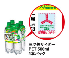 三ツ矢サイダー 呪術廻戦 懸賞キャンペーン2021 応募券
